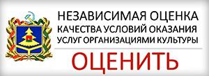 Картинки по запросу Независимая оценка качества условий оказазания услуг организациями культуры Брянской области Оценить