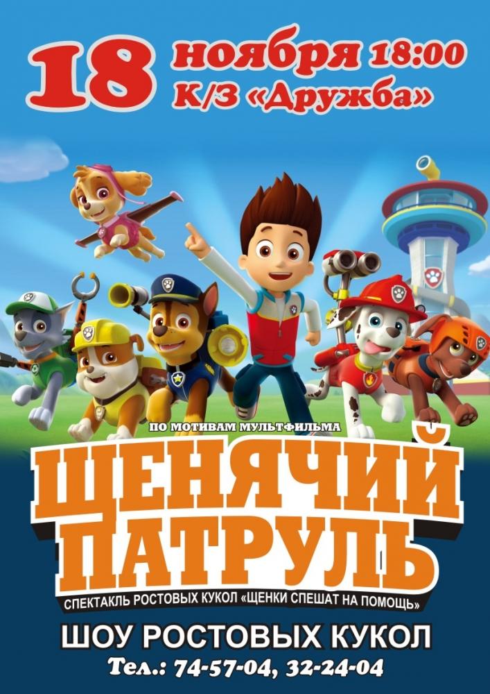 Щенячий Патруль Мультфильм Торрент
